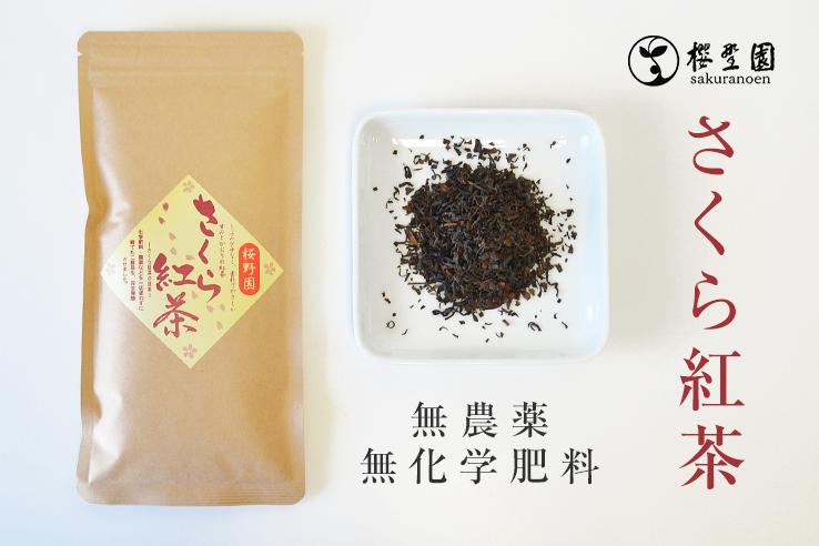 さくら紅茶60g