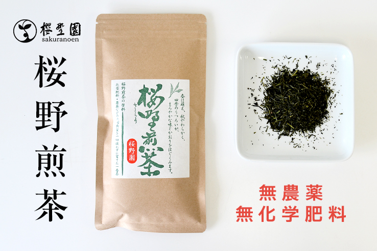 桜野煎茶100g