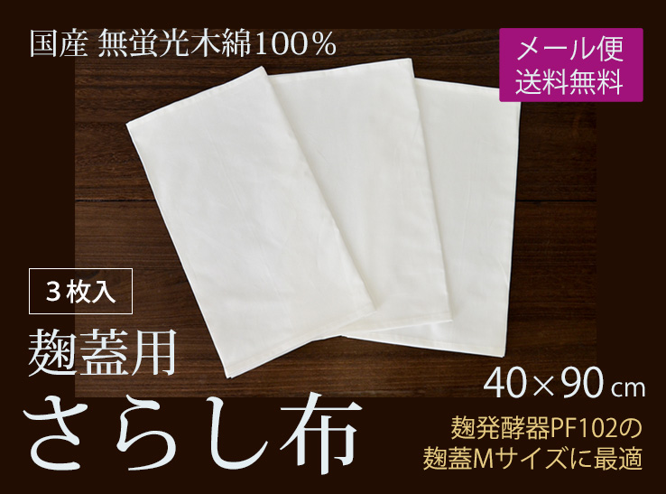 cotton_cloth_koji_lid