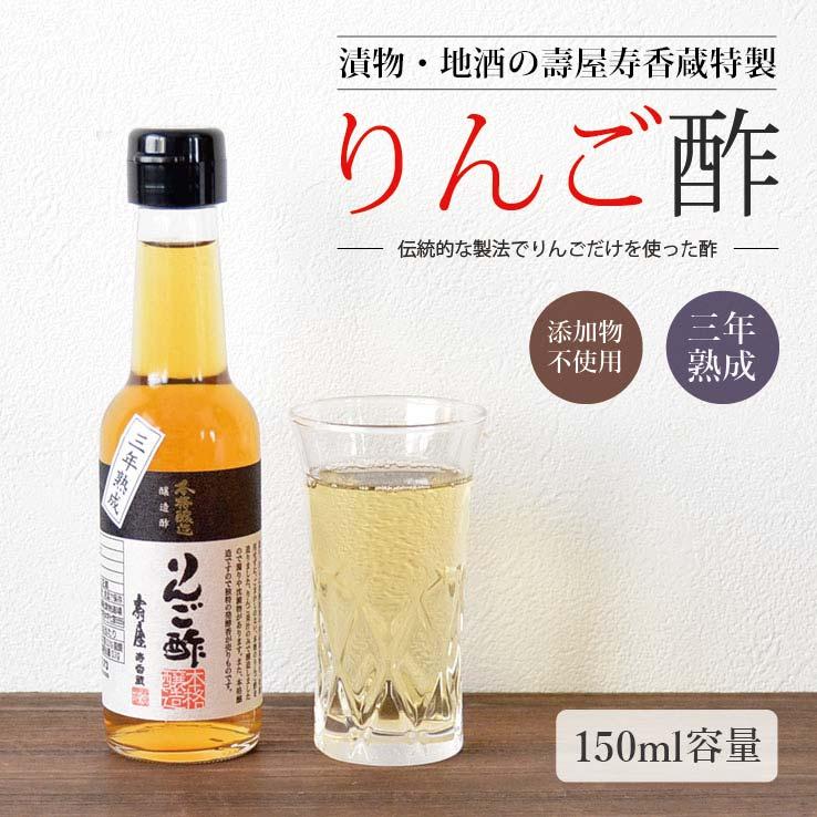 壽屋寿香蔵りんご酢