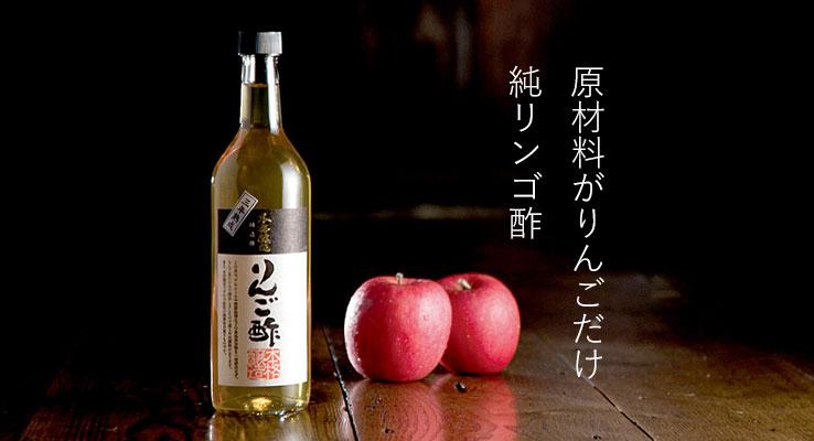 壽屋寿香蔵 本格醸造りんご酢とは