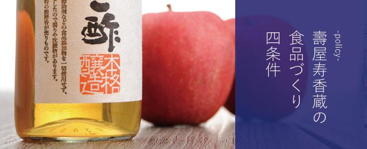 壽屋寿香蔵の食品づくりの四条件