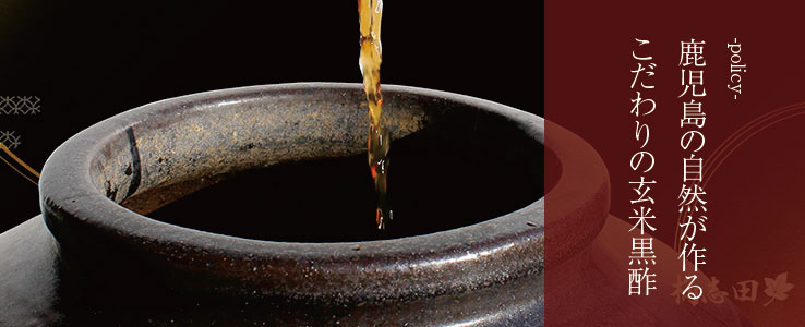 福山黒酢の桷志田 有機玄米黒酢とは