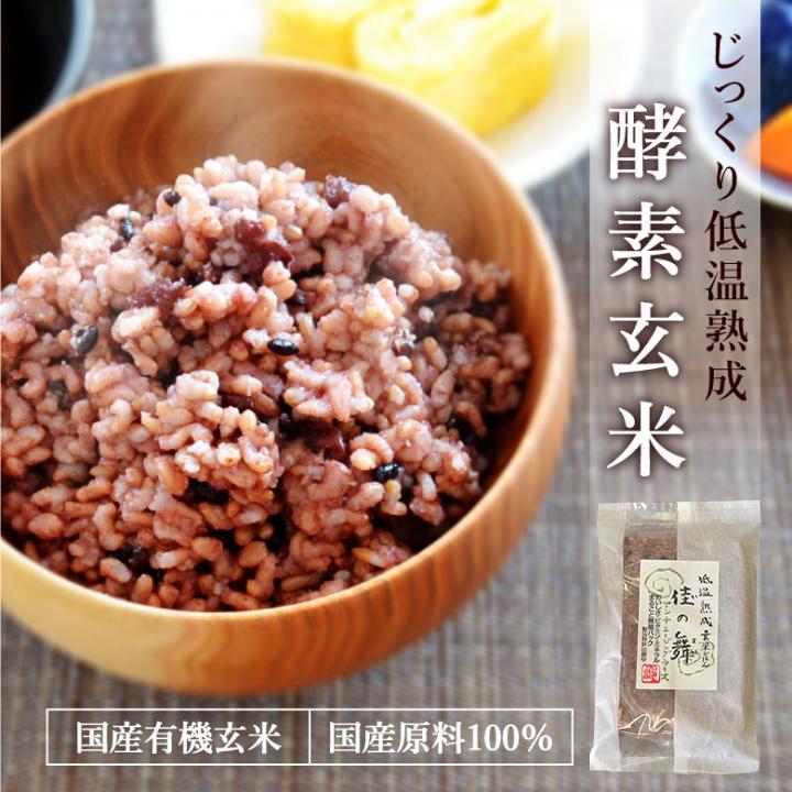 酵素玄米30セット