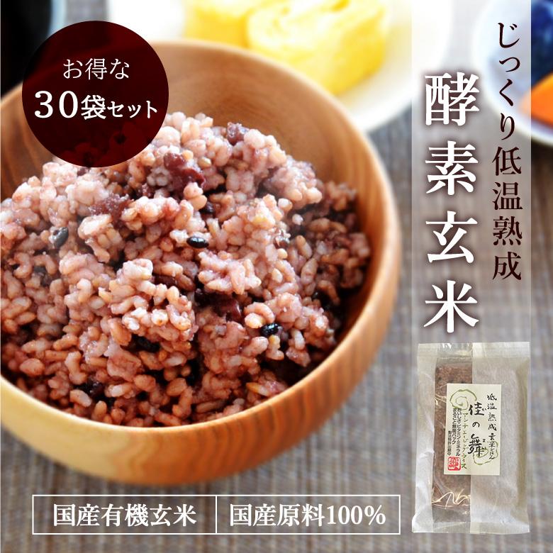 酵素玄米200g30袋セット