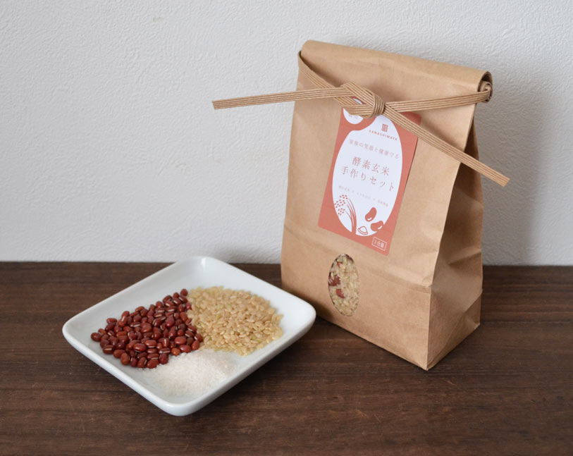 酵素玄米手作りセット