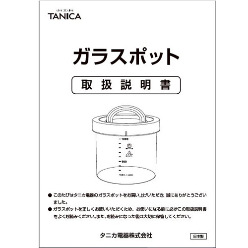 Glass pot Tanica instruction manual