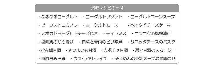 今日の料理でも有名な髙城順子先生のレシピ集