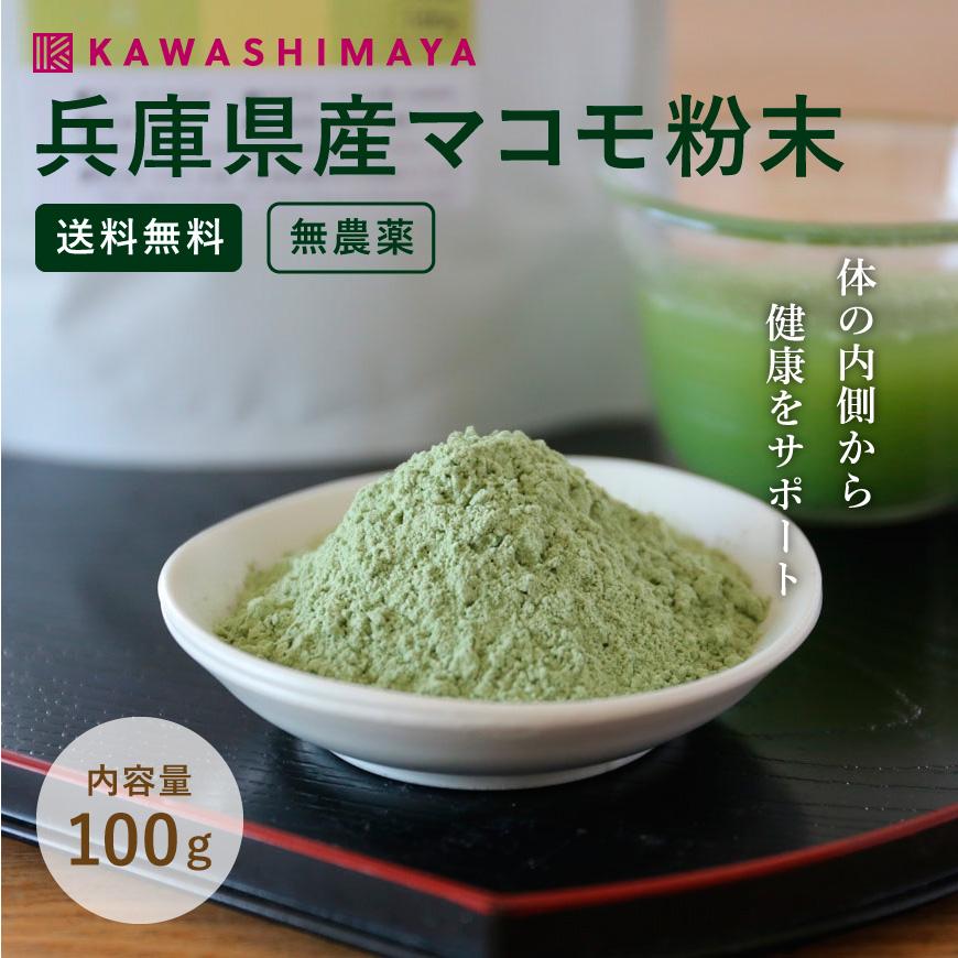 兵庫県産マコモ粉末