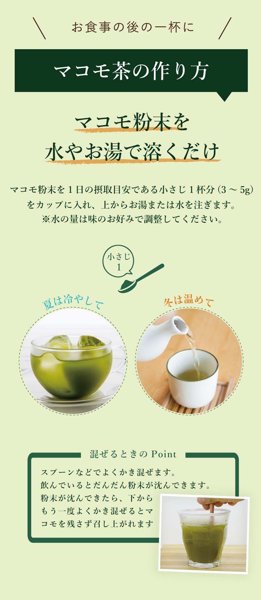 マコモ茶の作り方
