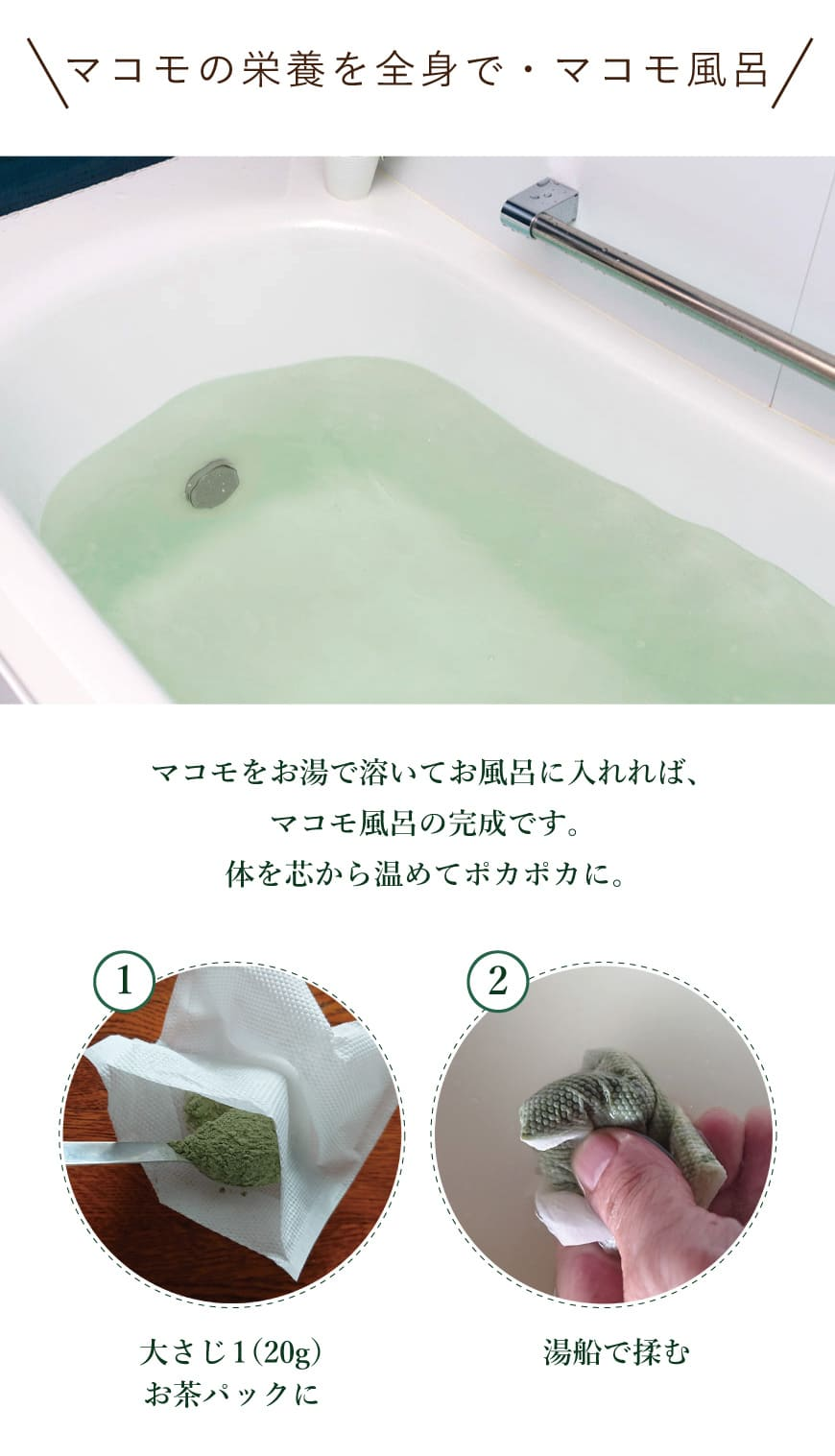 マコモの栄養を全身で・マコモ風呂