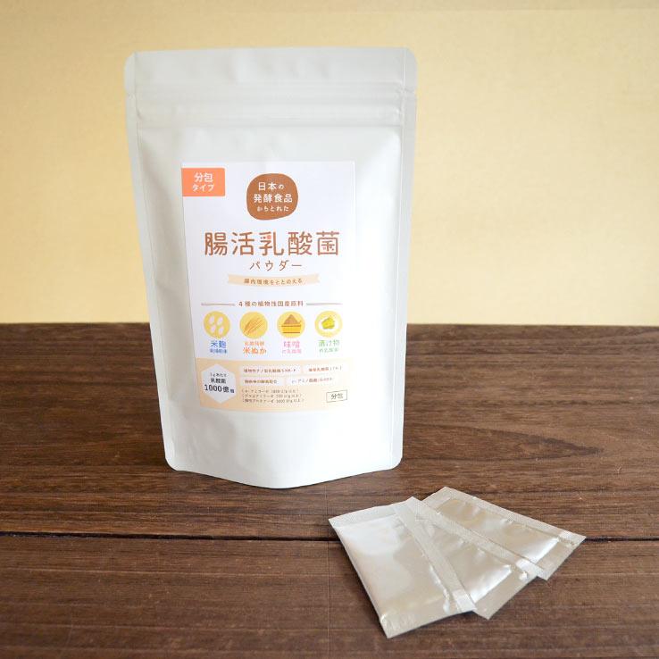 腸活乳酸菌パウダー 分包タイプ(1.5g×30包)