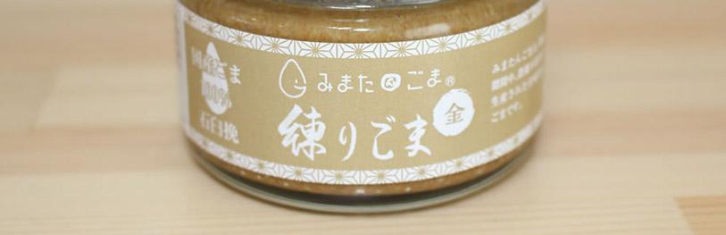 Shimo Farm Sesame