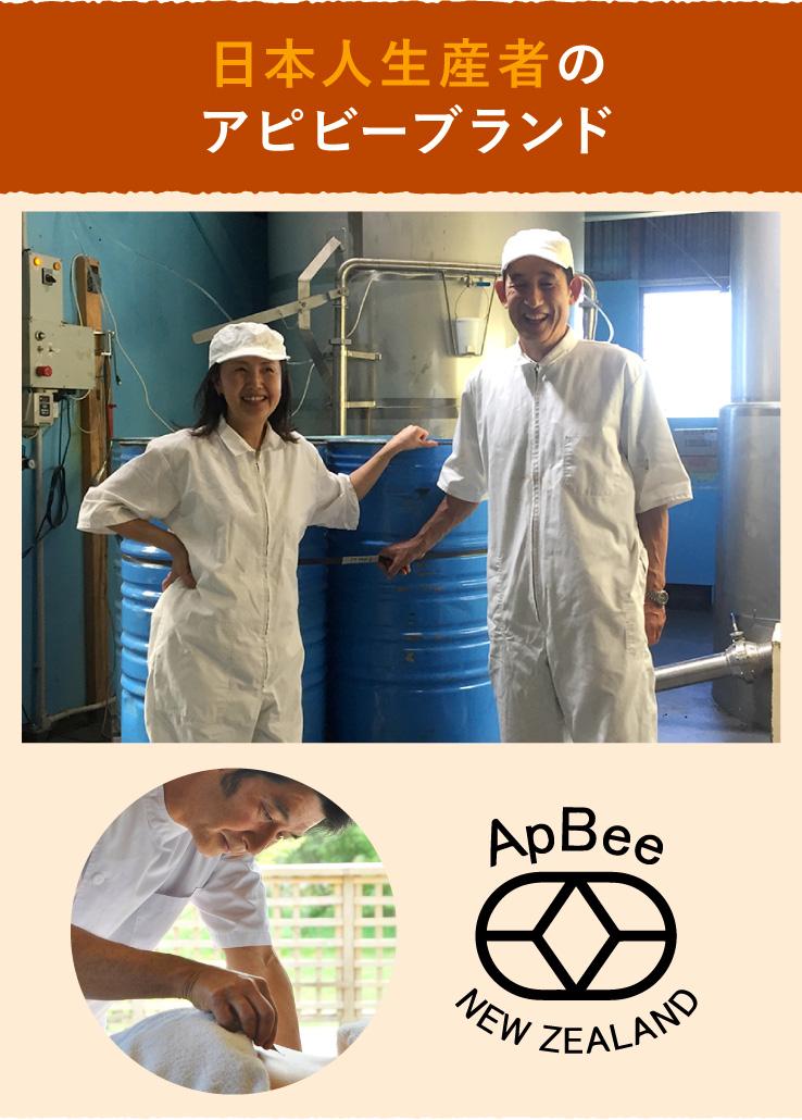 日本人生産者のアピビー