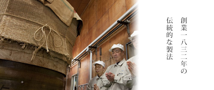 伝統的な百八十日静置発酵