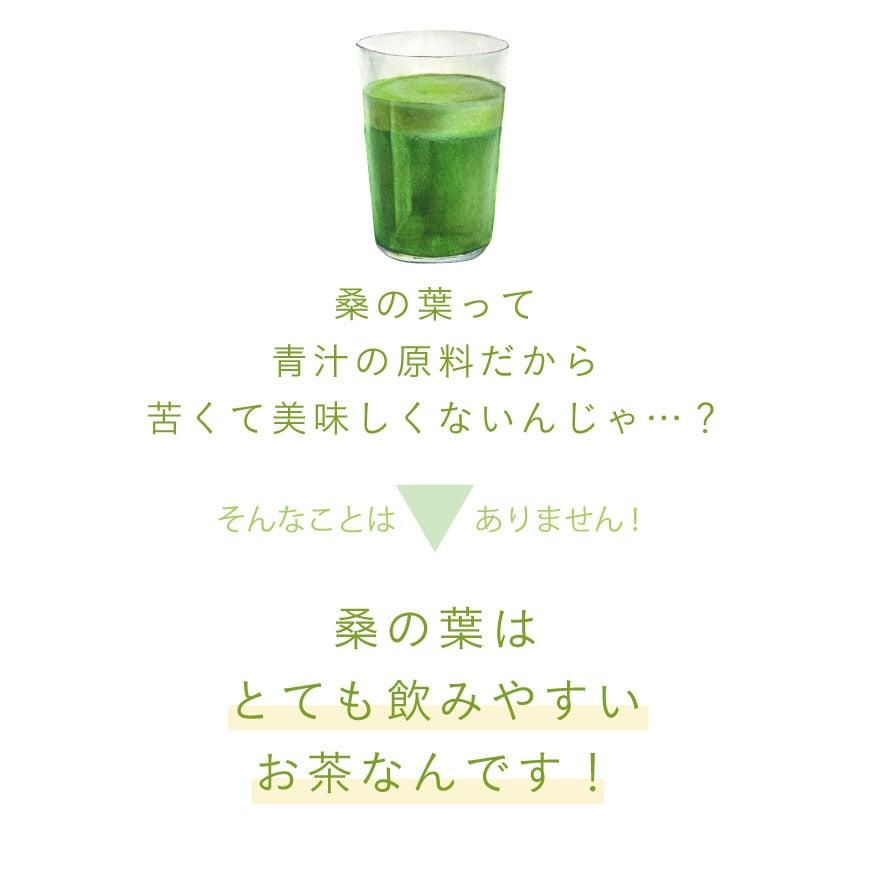 桑の葉はとても飲みやすいお茶