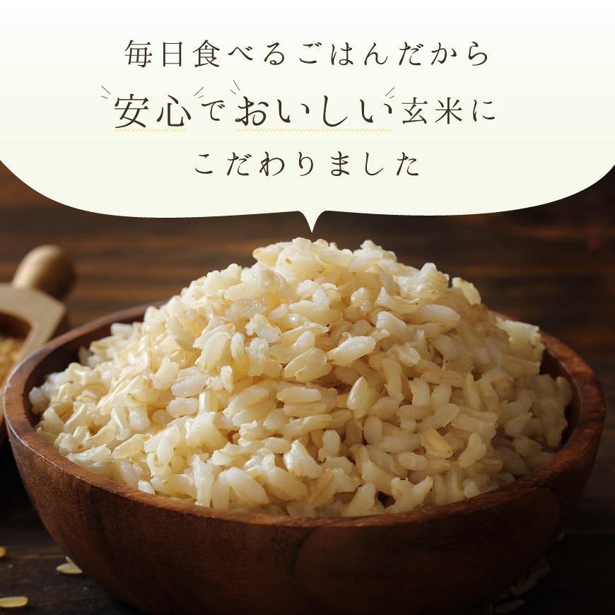 毎日食べるごはんだから、安心でおいしい玄米にこだわりました