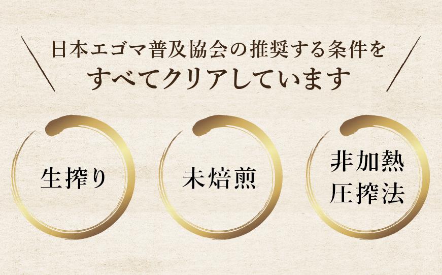 日本えごま普及協会