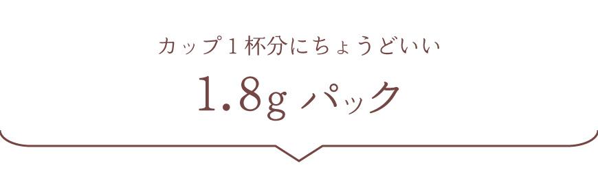 1.8gタイトル