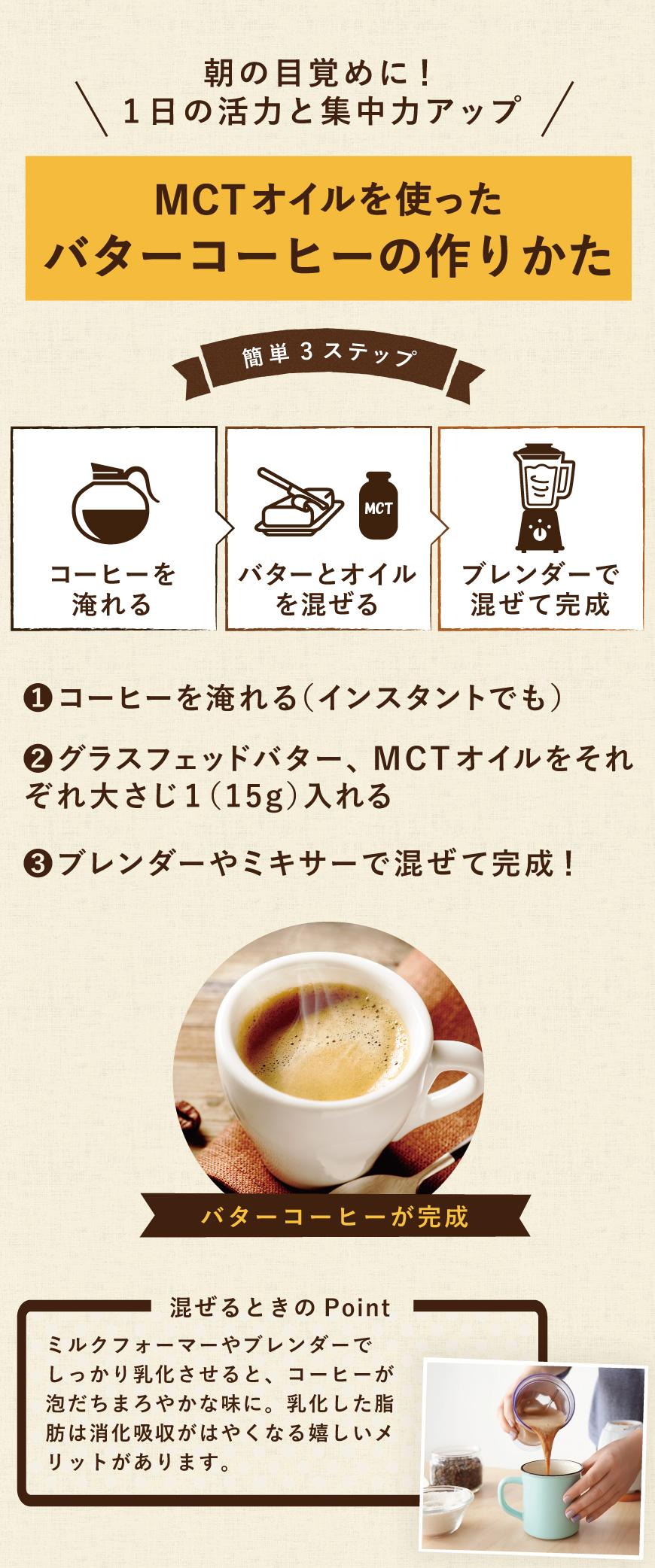 MCTオイルを使ったバターコーヒの作り方