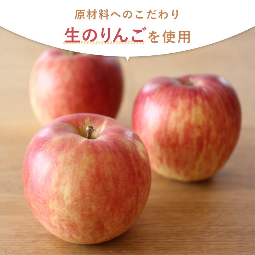 原材料。生のりんごを使用