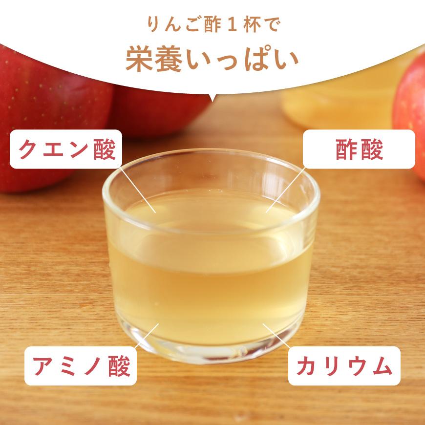 りんご酢にはクエン酸、酢酸、アミノ酸、カリウムなどが豊富に入っています