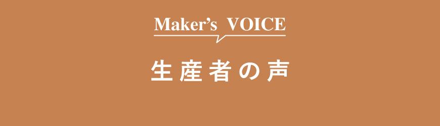 生産者の声
