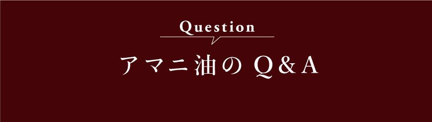 Q&Aテキスト画像