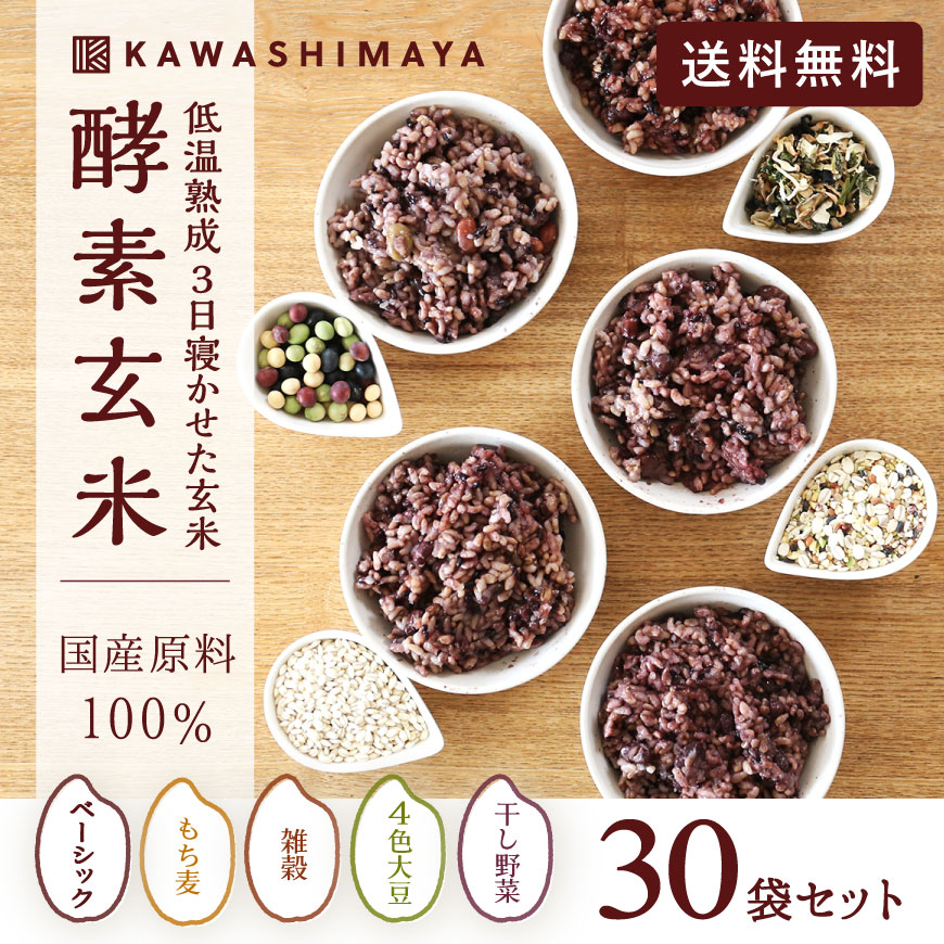 酵素玄米4タイプお試しセット