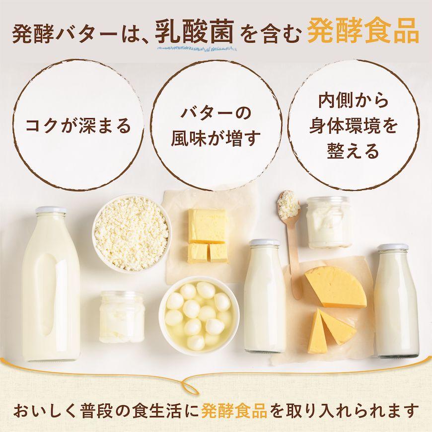 発酵バターは発酵食品