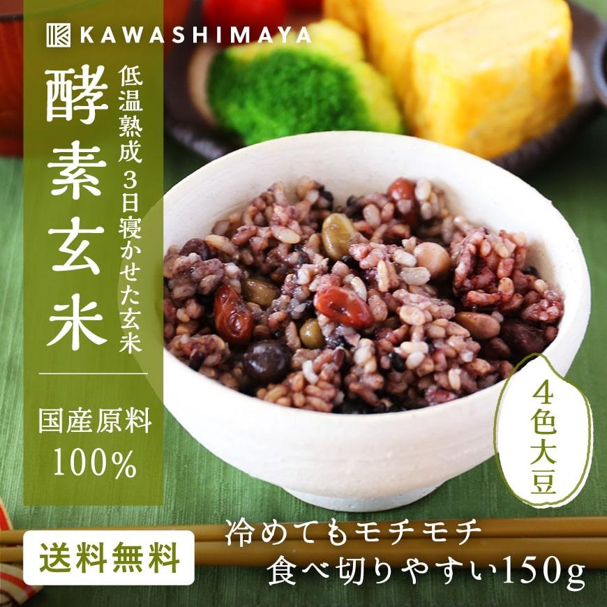 酵素玄米4色大豆ミックスタイプ