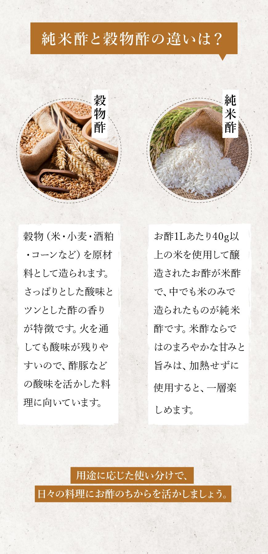 穀物酢と比較