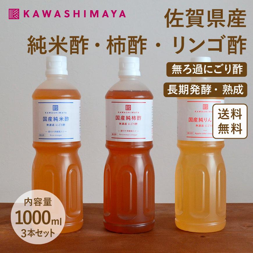 国産純米酢・にごり酢
