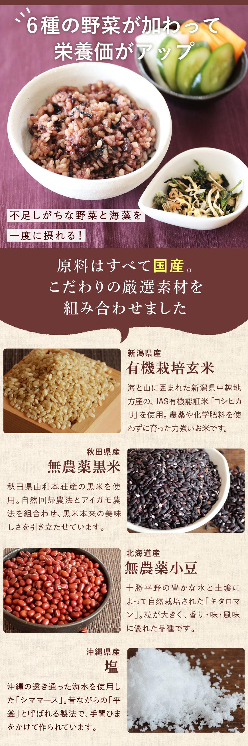 酵素玄米のこだわりの原料