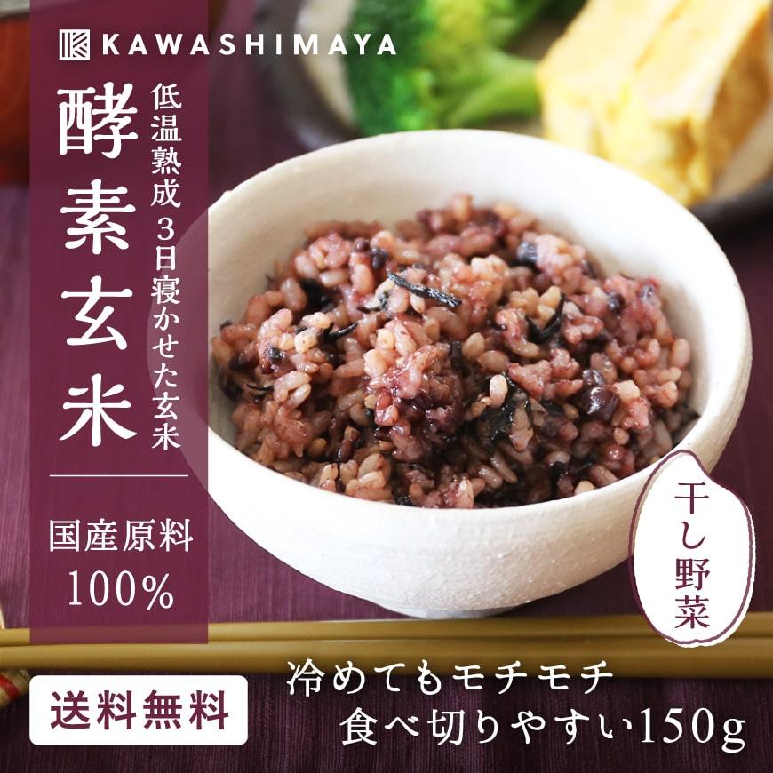 酵素玄米ほし野菜タイプ