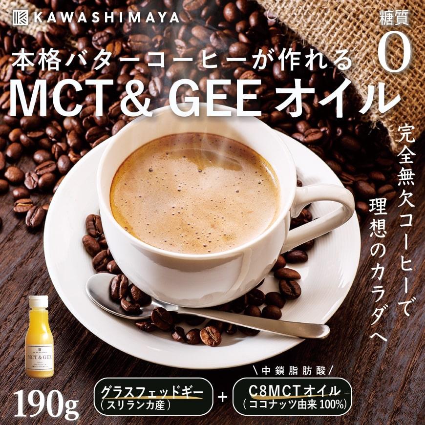 ギー&MCTオイル