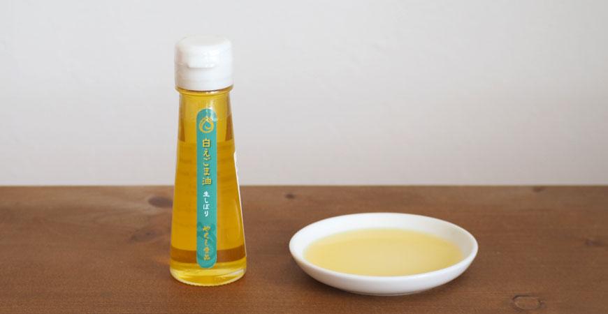 山形産無農薬栽培の白えごま油