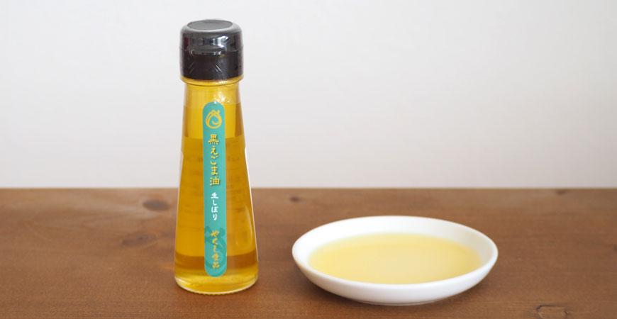 山形産無農薬栽培の黒えごま油