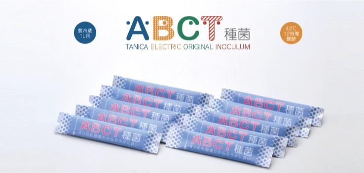 ヨーグルト種菌 ABCT菌