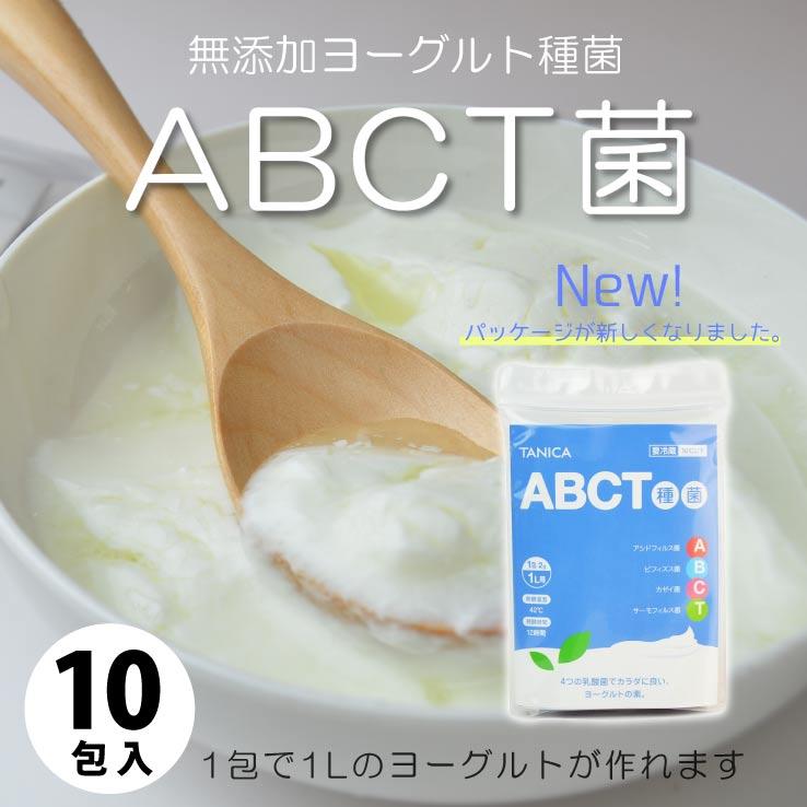 ヨーグルト種菌 ABCT菌)