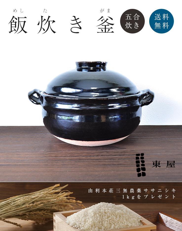 東屋の飯炊き釜五合炊き