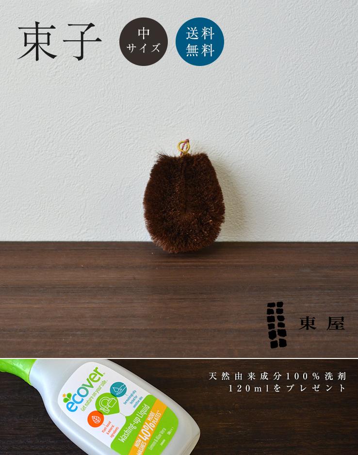 東屋束子(たわし)中サイズ