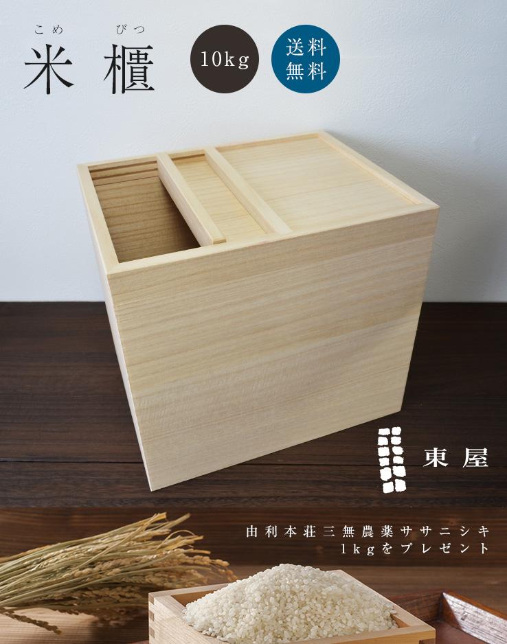 東屋米櫃10kg