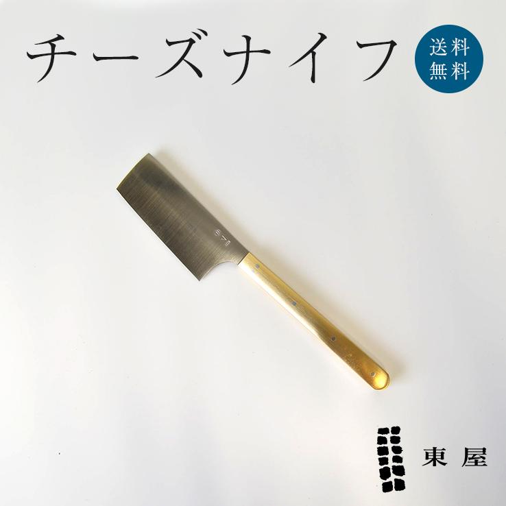 東屋チーズナイフ