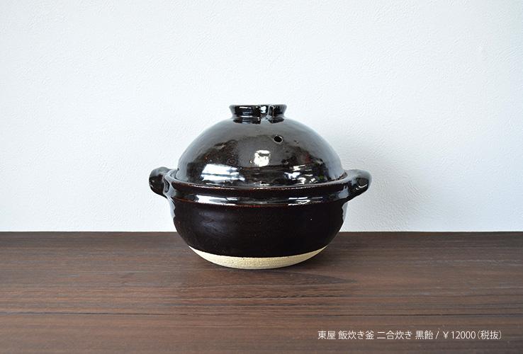 東屋の土鍋