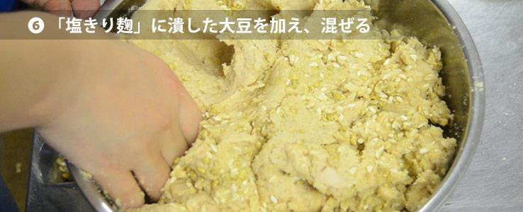 「塩きり麹」に潰した大豆を加え、混ぜる
