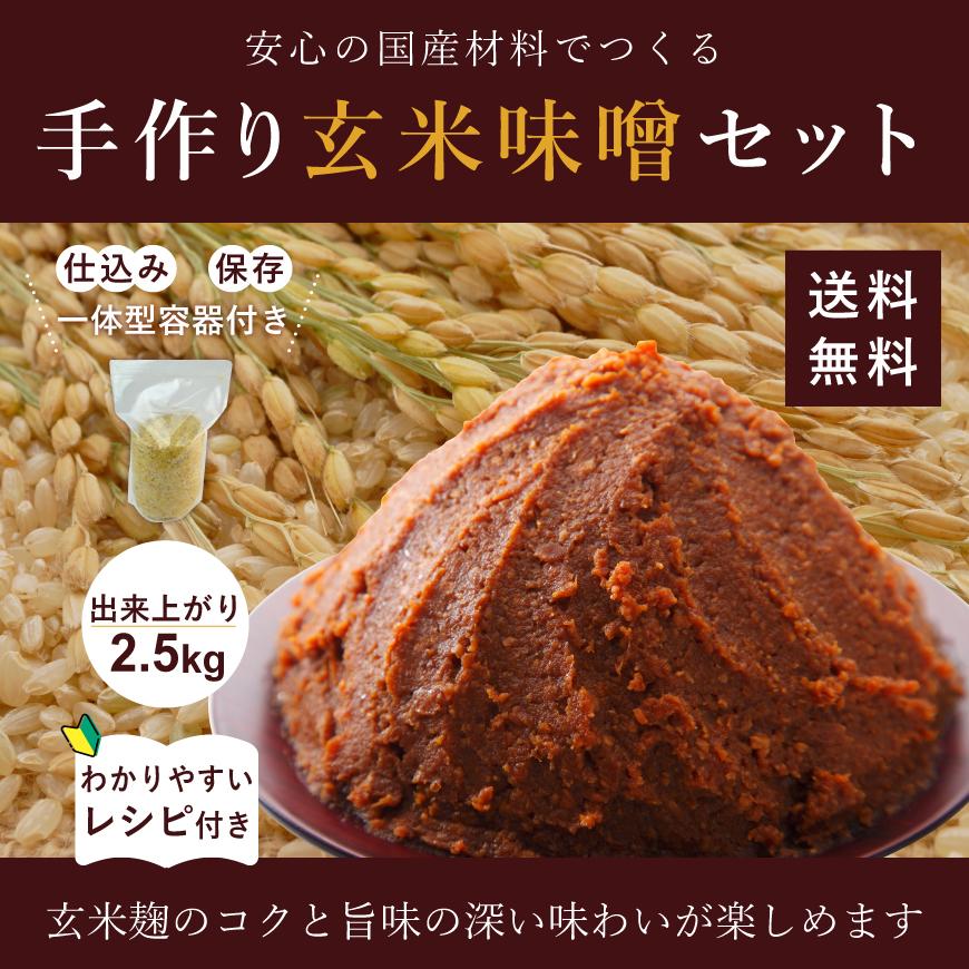 手作り玄米味噌セット