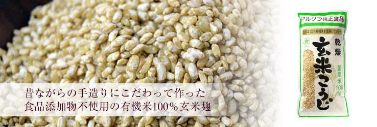 有機玄米麹