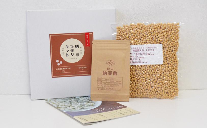 Organic Handmade Natto Kit