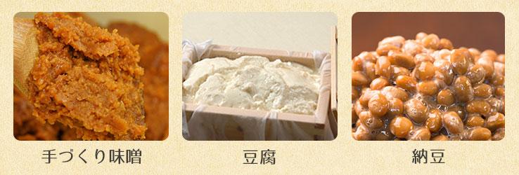手づくり味噌豆腐納豆